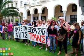 Aπό τη διαμαρτυρία για τις αναίτιες προσαγωγές τρανς