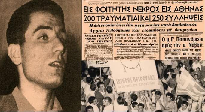 Αποτέλεσμα εικόνας για Η δολοφονία του Σωτήρη Πέτρουλα και η εποχή του