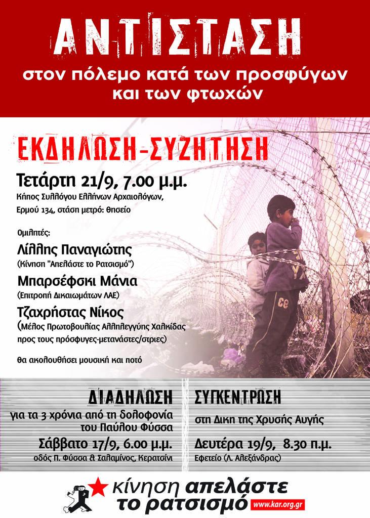 www.kar.org.gr_2016-09-08_14-23-58_internet