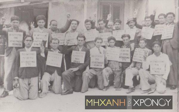 Απεργοί κυβερνητικοί εργάτες ζητούν τιμάριθμο/ Αρχείο ΠΕΟ