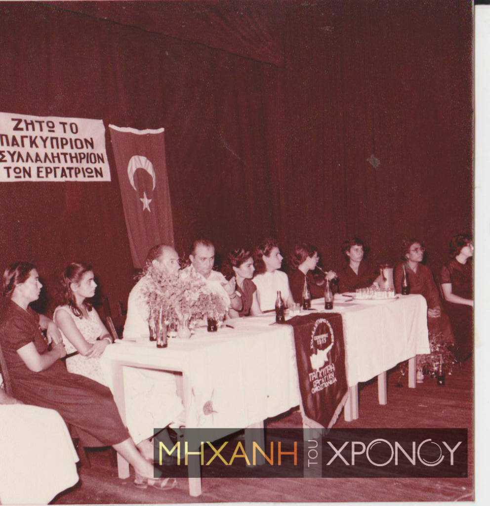 Παγκύπριο Συνέδριο Γυναικών, Ξενοδοχείο «Royal»/ Αρχείο ΠΕΟ