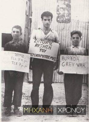 Νεαροί Ε/Κ και Τ/Κ περιφρουρούν την απεργία τους/ Αρχείο ΠΕΟ